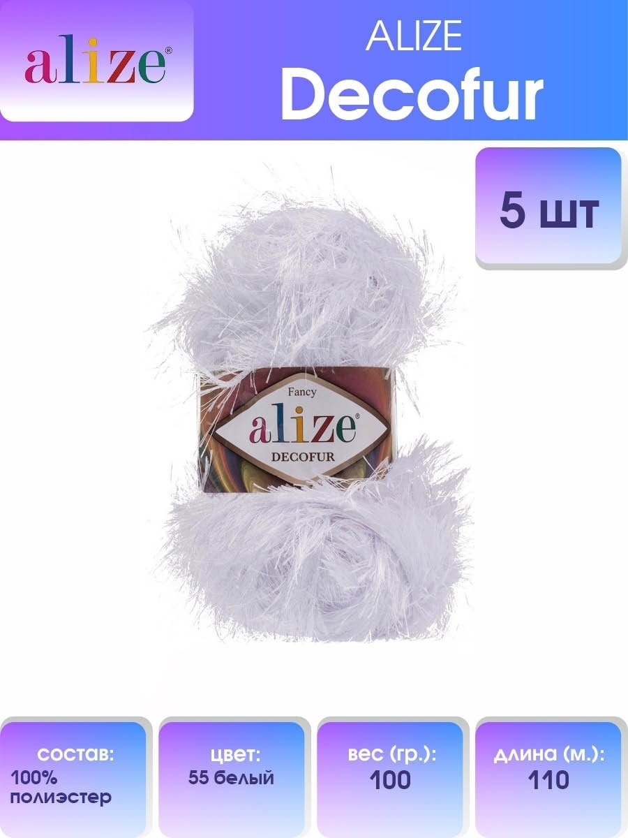 "Пряжа  ""Decofur"" травка 100гр. 110м.,5шт/упак ALIZE 14941116 в интернет-магазине Wildberries"