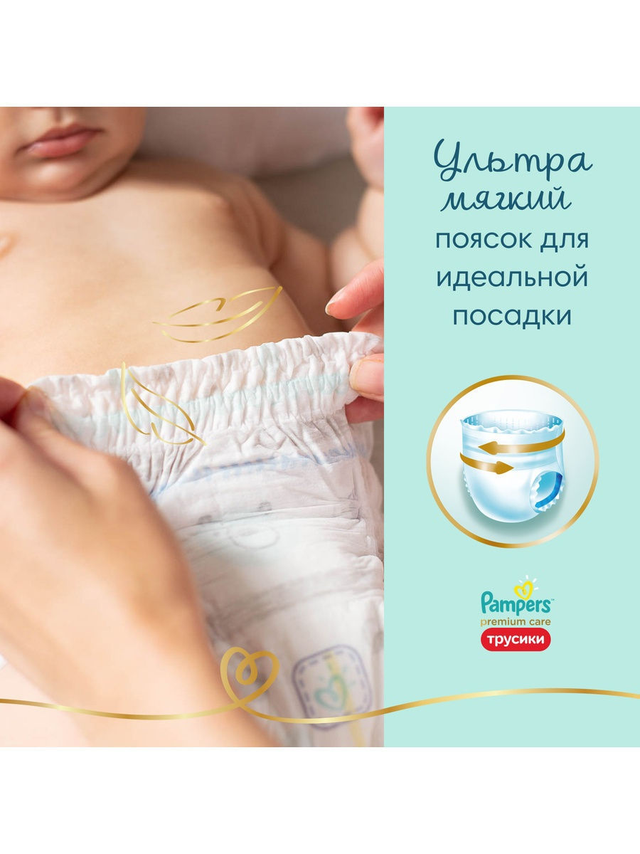 942896a11ac0 Pampers  Трусики Pampers Premium Care 6-11 кг, размер 3, 70 шт. Pampers ...