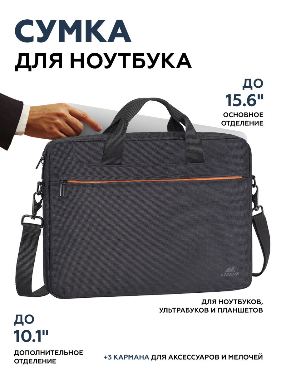 "Сумка 15.6"" RIVACASE 8197148 в интернет-магазине Wildberries.by"