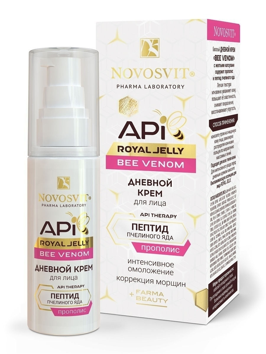 "Дневной крем для лица ""BEE VENOM"" ROYAL JELLY, 50мл., NOVOSVIT"