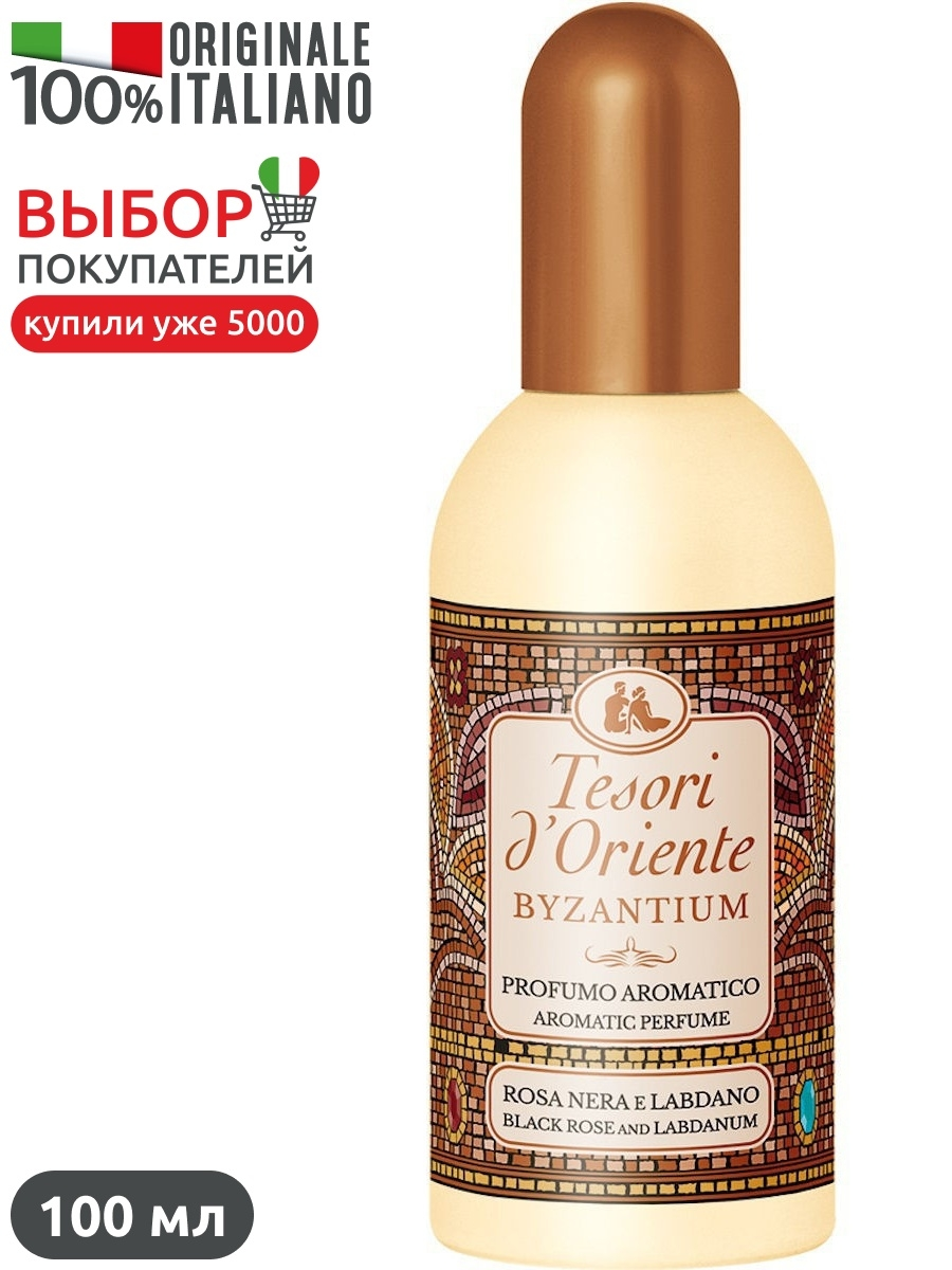 Туалетная вода PROFUMO AROMATICO 100 мл. (Италия) Tesori d'Oriente 9561030 в интернет-магазине Wildberries.ru