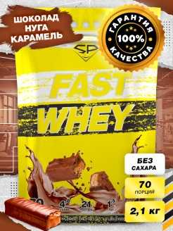 Сывороточный протеин Fast Whey, 2100 г, Марс SteelPower Nutrition