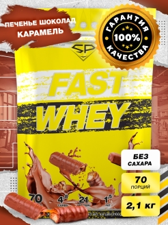 Сывороточный протеин Fast Whey, 2100 г, Твикс SteelPower Nutrition