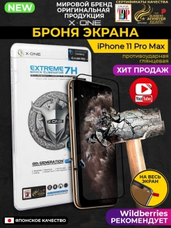 Защитная пленка для iPhone 11 Pro Max X-ONE Extreme Coverage 7H на Экран Противоударная X-ONE