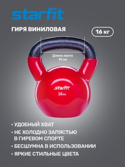 Weight, 16.3 kg Starfit