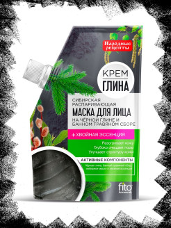 Cosmetic mask fito косметик