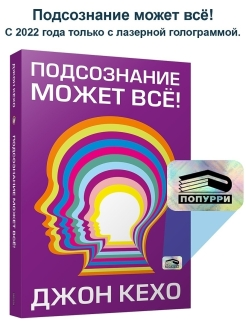 Book, Subconscious can do anything! Попурри