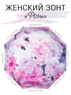 "Umbrella ""Bouquet of roses"" RainLab"