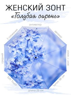 "Umbrella ""Lilac Blue"" RainLab"