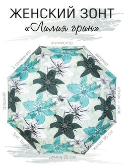 "Umbrella ""Lilies Green"" RainLab"
