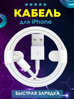 Кабель USB Lightning 1m 2A FINITY