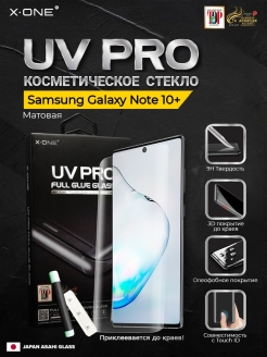 Защитное стекло для Samsung Galaxy Note 10+ X-ONE UV PRO Matte на Экран Противоударное Матовое X-ONE