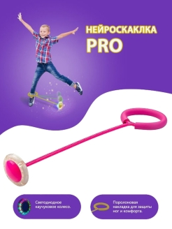 Neuroskipping rope NPOSS