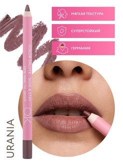 Стойкий карандаш для губ COLOR SALUTE SLIDE & STAY long-wear lip pencil, тон URANIA OK Beauty