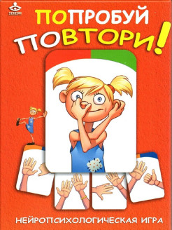 Book, Try again! Neuropsychological game Генезис