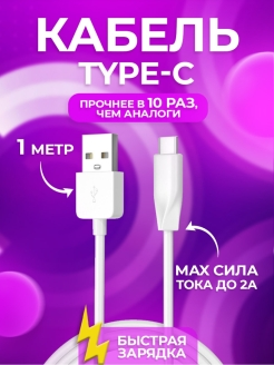 Кабель USB Type-C Rexanta 1m FINITY