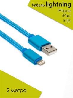 Кабель USB lightning для зарядки iPhone, iPad. Провод для айфон - 2 м Imiki