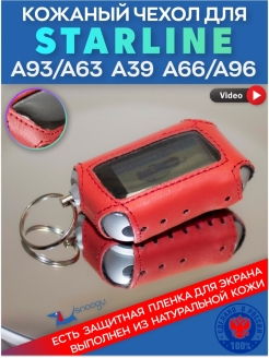 "Case for ""Star-Line A63 / A93"" car key fob. Snoogy"