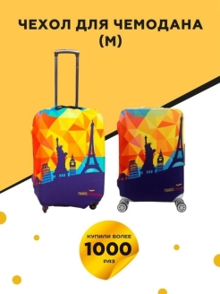 Suitcase Cover TRAVELO