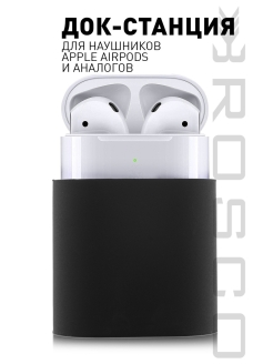 Док-станция для наушников Apple AirPods Rosco