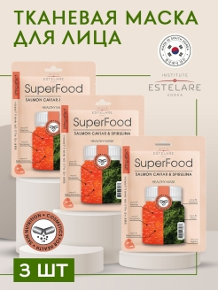 Тканевая маска для лица Estelare SUPERFOOD Икра лосося и Спирулина, 3 шт х 25 г Institute ESTELARE Korea
