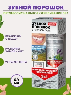 Dentifrice, 45 g fito косметик