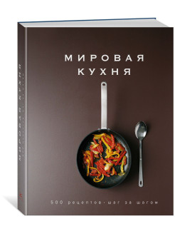 Book, World cuisine. 500 recipes. Step by step Издательство КоЛибри