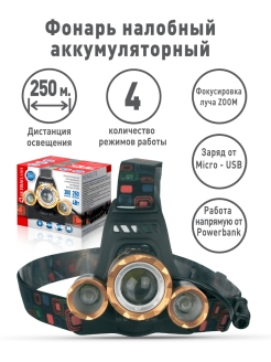 Sports lantern, headlamp, E1333 Ultraflash