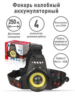 Sports lantern, headlamp, E1335 Ultraflash