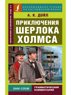 Foreign book, Adventures of Sherlock Holmes Издательство АСТ