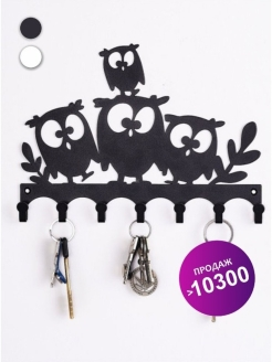 Wall key holder ARTTOME