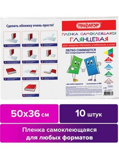 Self-adhesive film Пифагор