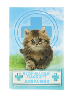 Veterinary passport DENEZO