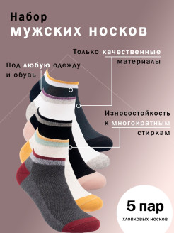Socks CHROME