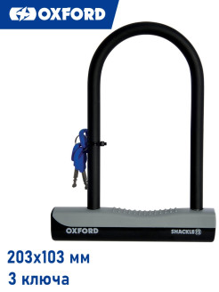 Bicycle lock Oxford