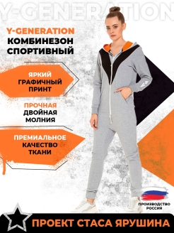 Overalls sports Y-GENERATION