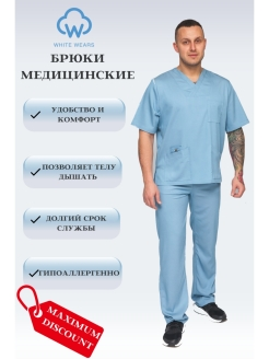 Medical trousers, breathable material White wears