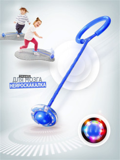Neuroskipping rope Нейроскакалка