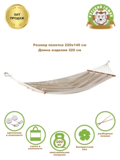 Hammocks, cloth Русский гамак
