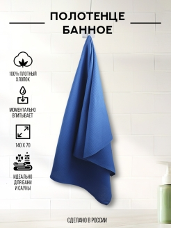 Bath towels L.E.V.