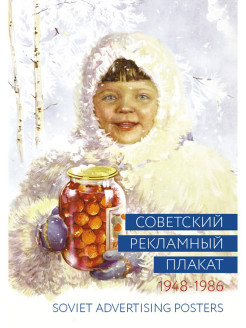 Foreign book, Album Soviet advertising poster. 1948 - 1986 Контакт-Культура