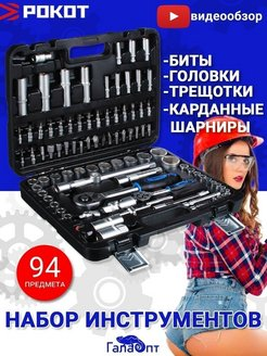 Set of tools РОКОТ