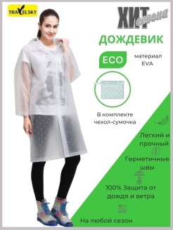 Raincoat, moisture resistance Travelsky