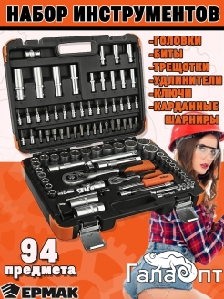Set of tools, 94 pcs. Ермак
