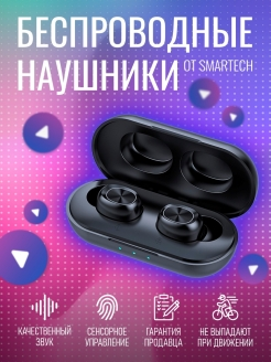 Head- & earphones Smartech