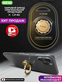 Phone ring holder X-ONE