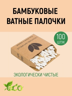 Cotton swabs, 100 pieces. L'ecotone Naturelle