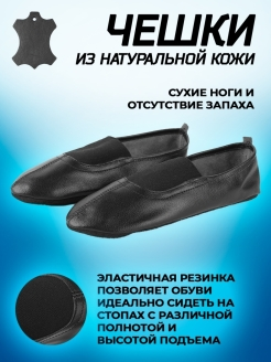 Gymnastic shoes Rekoy