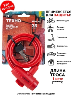 Bicycle lock Авангард