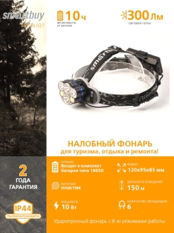 Sports lantern, headlamp Smartbuy